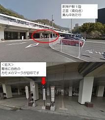六甲アイランド~新神戸   みなと観光バス