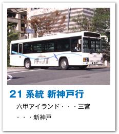 六甲アイランド~新神戸
